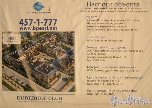 Петергофское шоссе, участок 20. Паспорт строительства малоэтажного жилого квартала премиум-класса «DUDERHOF CLUB»