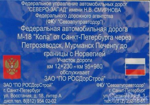 Информационный щит при въезде на Мурманское шоссе со стороны Санкт-Петербурга. Фото 6 мая 2013 г.