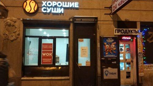 Санкт-Петербург,6-я линия В.О. - Встроенное помещение продажа (вторичное)